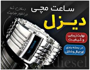diesel-watch