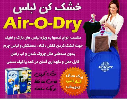 AirODry