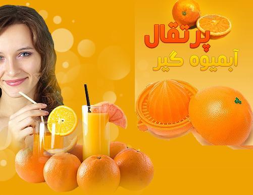 orangejuicer