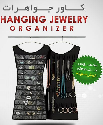 organizer-jewelry