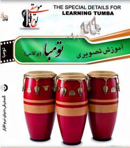 آموزش تصویری تومبا پرکاشن استاد هاشمی