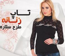 تاپ زنانه طرح ستاره ساخت ترکیه