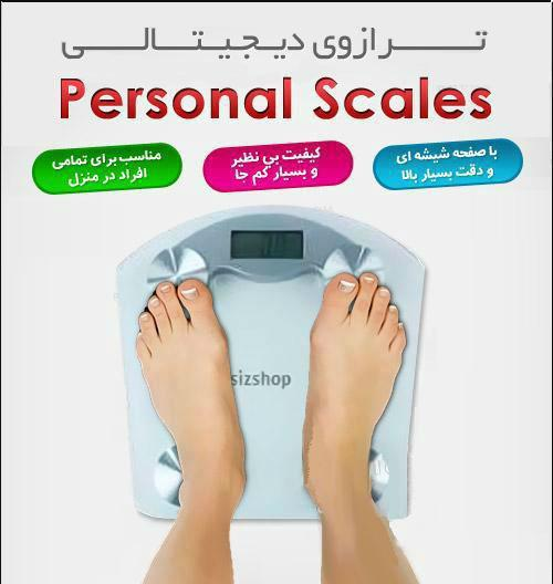 personal-scale