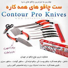 ست چاقو آشپزخانه Contour Pro Knifes