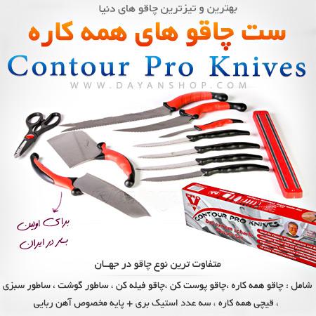 ConterProKnives
