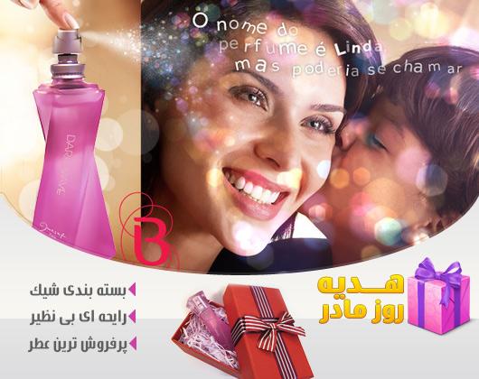 عطر Jacsaf x هدیه ویژه روز زن و مادر