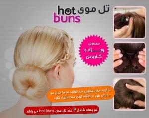 تل مو HOT BUNS بیش از ۱۰ مدل بستن مو تعداد ۲ عددی
