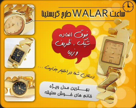 walar ceristiana watch