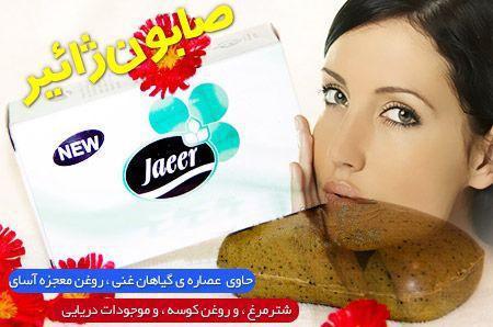Jaeer