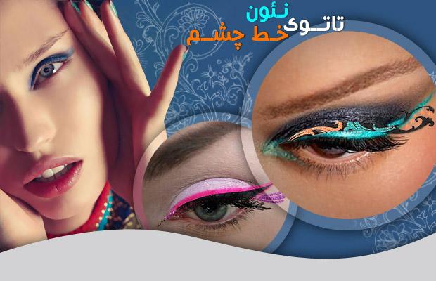 eyelinerNeon