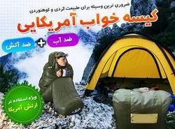 کیسه خواب آمریکایی sleeping bag ضد آب و آتش