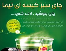 چای سبز کیسه ای معجزه گر تیما