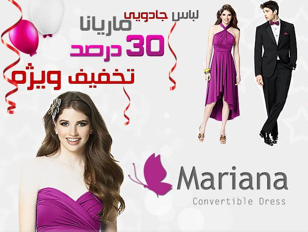 MarianaDress