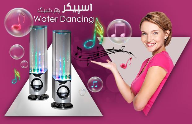 WaterDance-Speaker