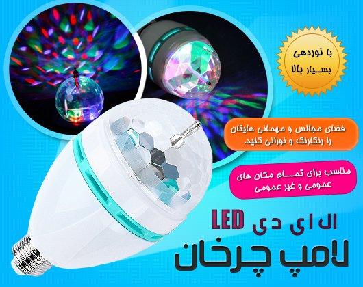 لامپ چرخشی رقص نور