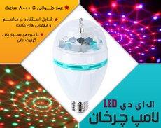 لامپ چرخشی LED رنگی