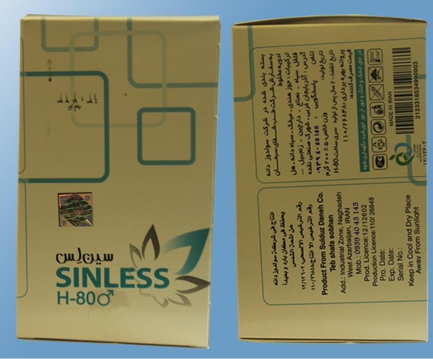 H80-Sinless