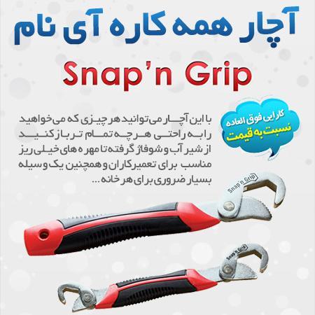 Snap-n-Grip1
