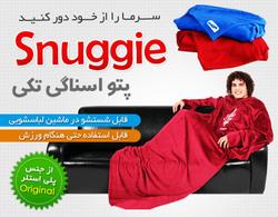 لباس پتو گرم و نرم تکی اسناگی Snuggie