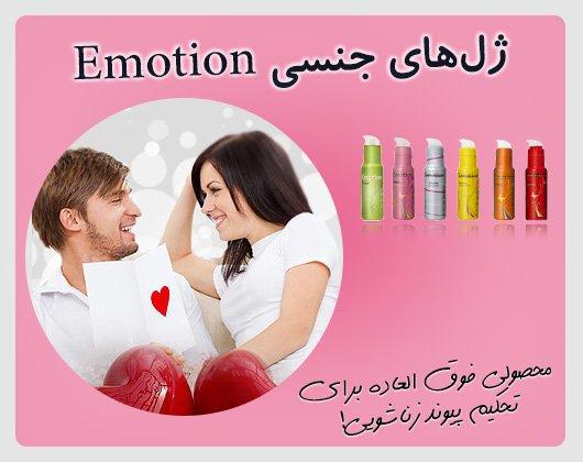 ژل زناشویی Emotion در ۶ رنگ