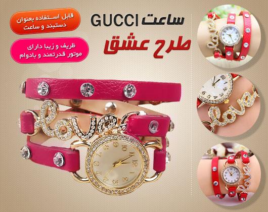 Gucci_Love1