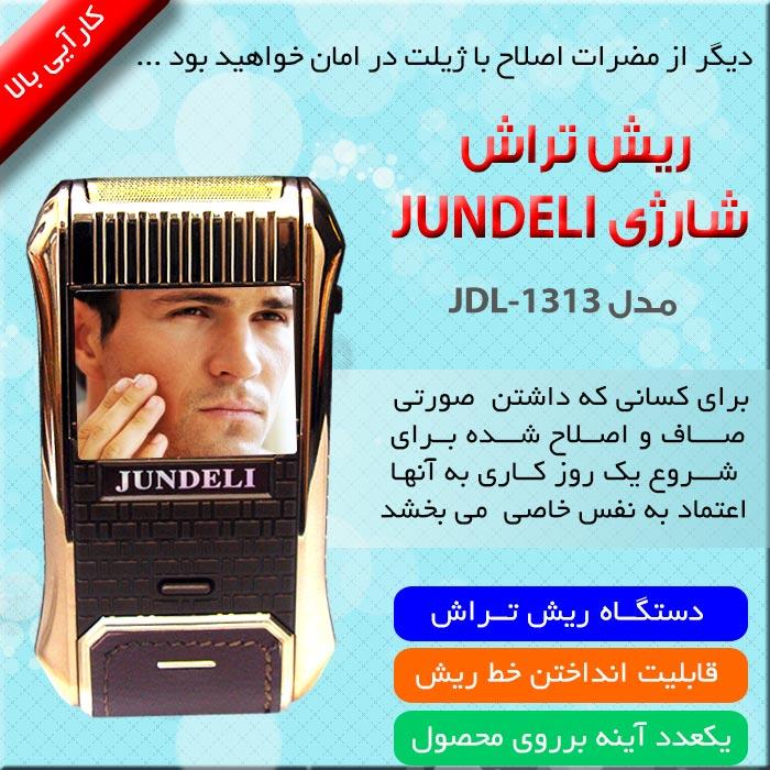 JUNDELI_2