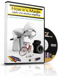 آشنایی با بیش از ۴۰۰ خط تولید DVD