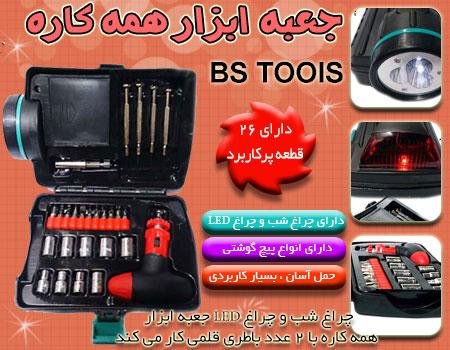 BS-TOOLS_3