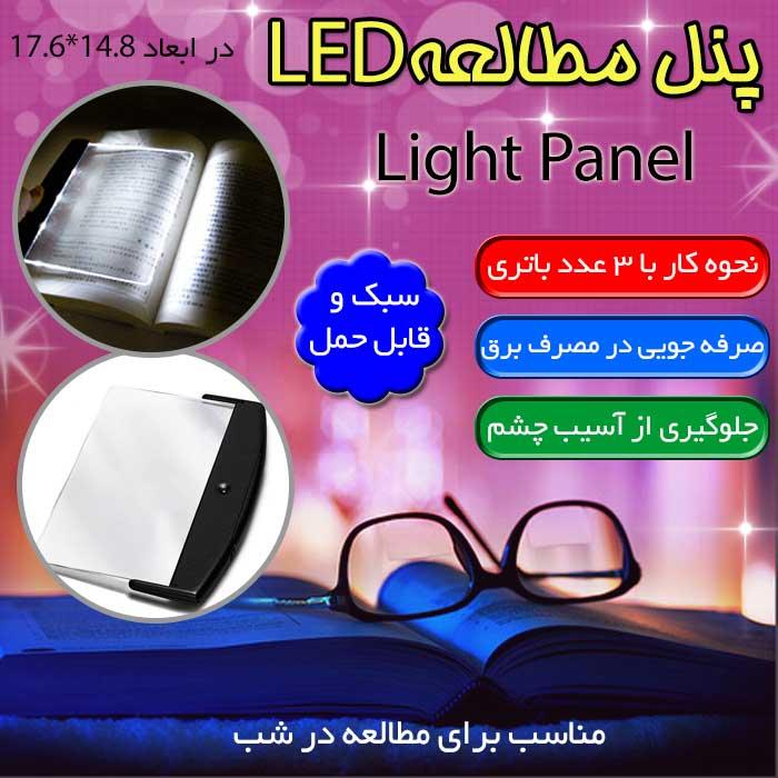 Light-Study