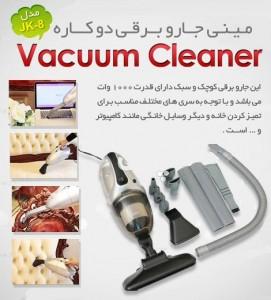 جارو برقی دمنده و مکنده ۱۰۰۰ وات VACUUM CLEANER