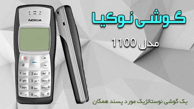Nokia1100_1