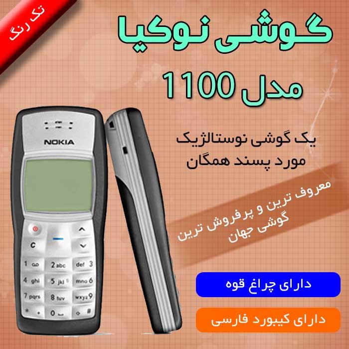 گوشی موبایل خاطره انگیز و پرطرفدار نوکیا مدل ۱۱۰۰