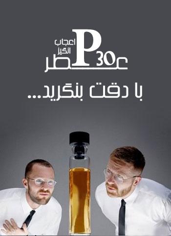 p30-perfum