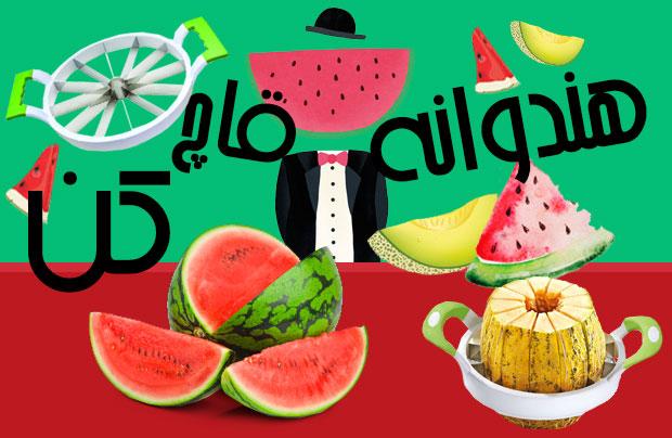 watermelon-Slicer-1