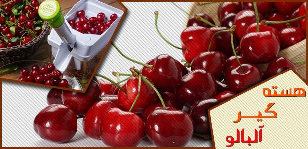 Cherry_Cores