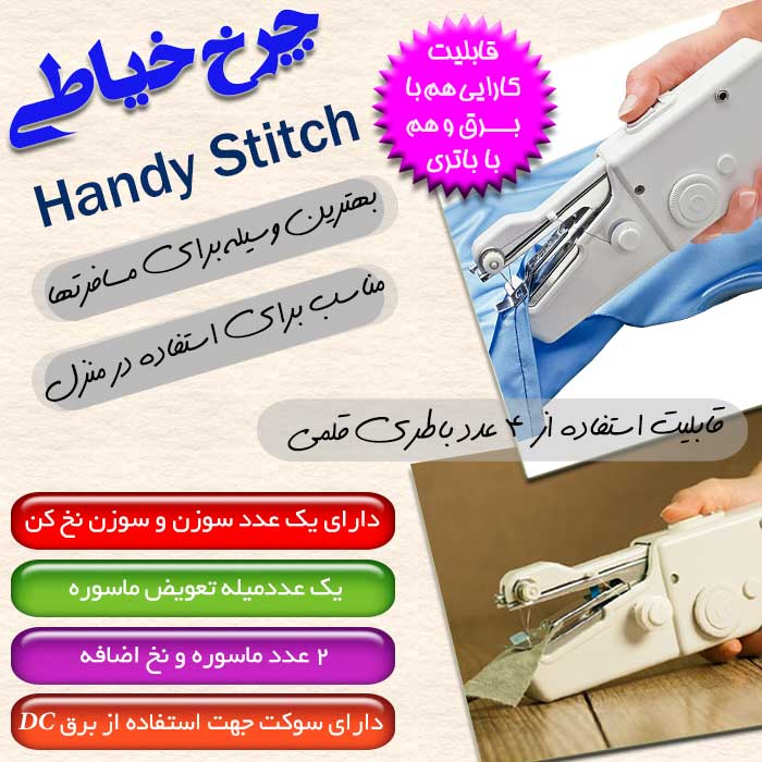 Handy Stitch_3