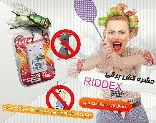 حشره کش برقی ریدکس پلاس Riddex Plus با تخفیف ویژه