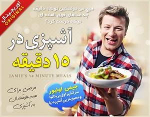 آموزش آشپزی در ۱۵ دقیقه با جیمی اولیور