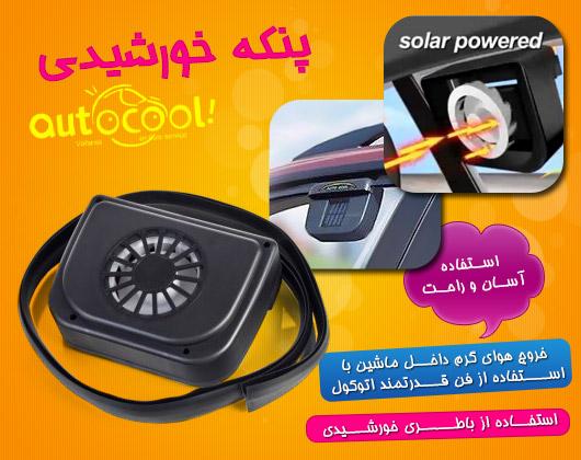 پنکه و تهویه خورشیدی ماشین اتوکول AUTO COOL