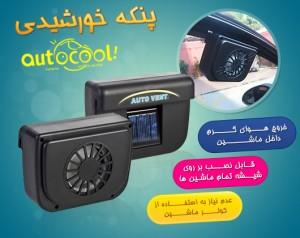 پنکه خورشیدی اتوکول AUTO COOL قیمت ارزان