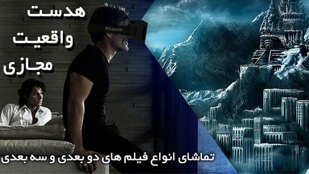 هدست واقعیت مجازی فونیکس