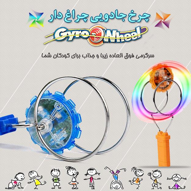 Gyro wheel_1
