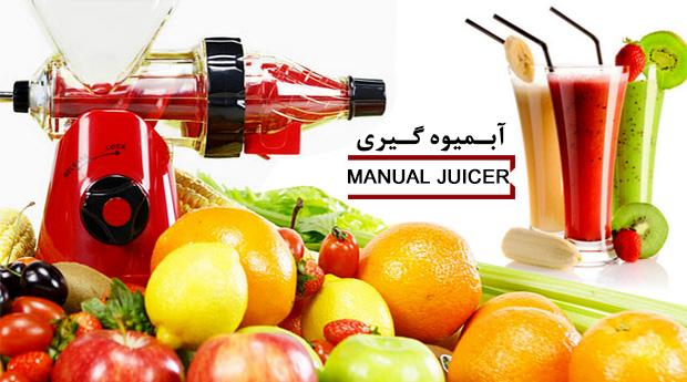آبمیوه گیری دستی Manual juicer
