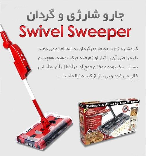 جاروی شارژی گردان Swivel Sweeper G2