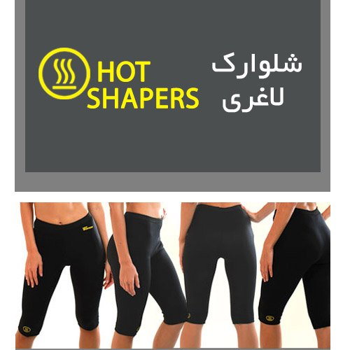 Hot Shapers-Britches_7