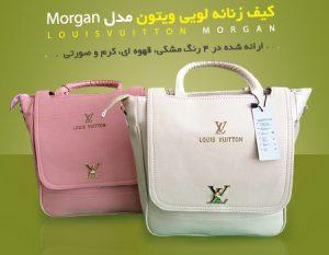 کیف زنانه لویی ویتون مدل Morgan در ۴ رنگ