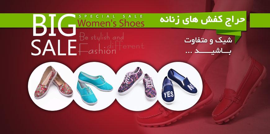 حراج کفش زنانه