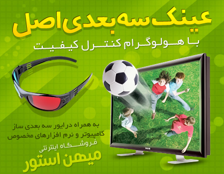 3d-glasses-package_3