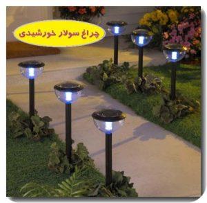 چراغ خورشیدی مخصوص محوطه پارک باغ ویلا جاده