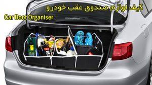 کیف لوازم صندوق عقب خودرو *تخفیف ویژه* car boot organiser